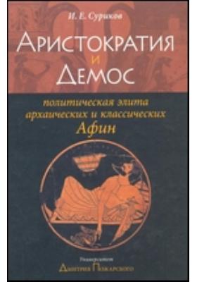 Аристократия и демос : политическая элита архаических и классических Афин: пособие