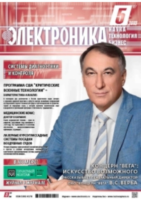 Электроника. 2013. № 5(127)
