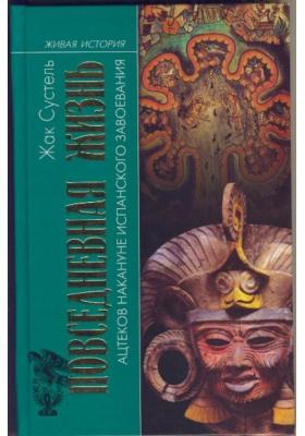 Повседневная жизнь ацтеков накануне испанского завоевания = Les azt?ques ? la veille de la conqu?te espagnole