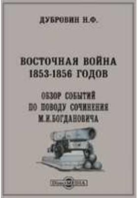 Восточная война 1853-1856 годов. Обзор событий по поводу сочинения М.И.Богдановича: публицистика