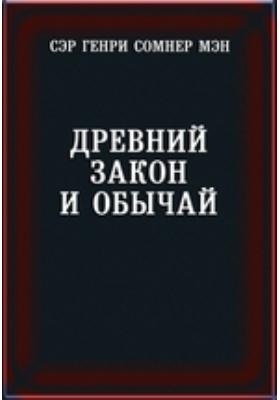 Древний закон и обычай. Исследования по истории древнего права