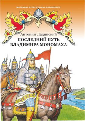 Последний путь Владимира Мономаха : исторический роман: художественная литература