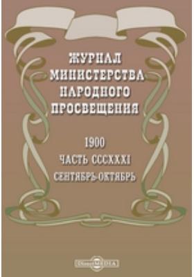 Журнал Министерства Народного Просвещения : Седьмое десятилетие: журнал. 1900. Сентябрь-октябрь, Ч. 331