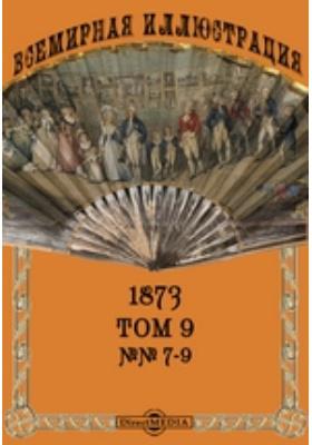 Всемирная иллюстрация. 1873. Т. 9, №№ 7-9
