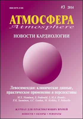 Атмосфера = Atmosphere: журнал для практикующих врачей. 2014. № 3