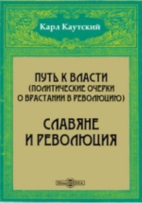 Путь к власти (политические очерки о врастании в революцию). Славяне и революция