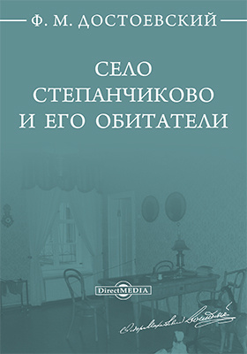 Село Степанчиково и его обитатели : из записок неизвестного: художественная литература