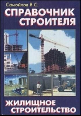Справочник строителя: практическое пособие