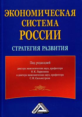 Экономическая система России : стратегия развития