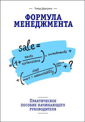 Формула менеджмента : практическое пособие начинающего руководителя