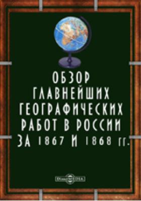 Обзор важнейших географических работ в России за 1867 и 1868 гг