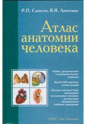 Атлас анатомии человека : Учебное пособие для студентов высших учебных заведений. 6-е издание, переработанное и дополненное