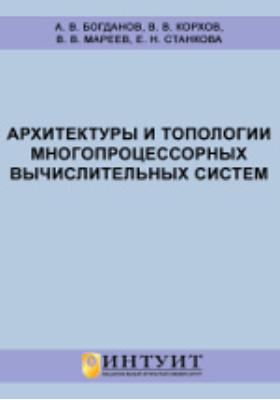 Архитектуры и топологии многопроцессорных вычислительных систем : курс лекций: учебное пособие