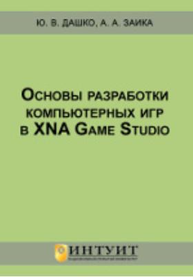 Основы разработки компьютерных игр в XNA Game Studio: курс