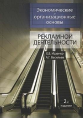 Экономические и организационные основы рекламной деятельности: учебное пособие
