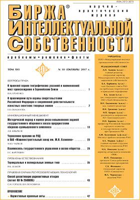 Биржа интеллектуальной собственности : проблемы, решения, факты: журнал. 2017. Т. 16, № 10