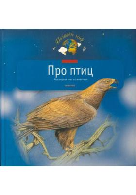 Про птиц : Моя первая книга о животных