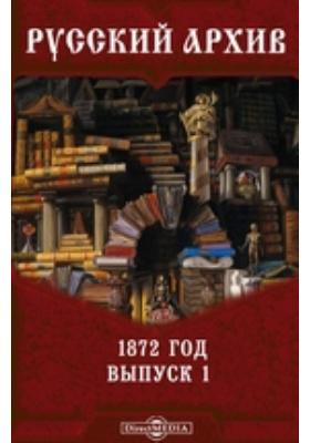 Русский архив. 1872. Вып. 1