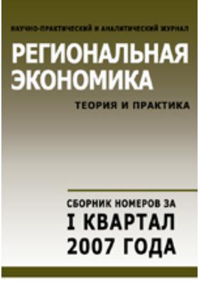 Региональная экономика = Regional economics : теория и практика: журнал. 2007. № 1/3