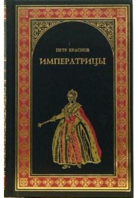 Императрицы : Роман