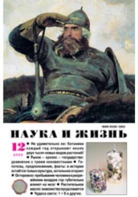 Наука и жизнь: ежемесячный научно-популярный журнал. 2008. № 12