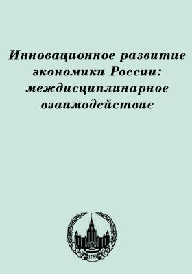 Инновационное развитие экономики России : междисциплинарное взаимодействие. Сборник статей по материалам Седьмой международной научной конференции