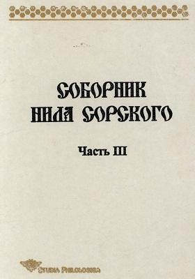 Соборник Нила Сорского: духовно-просветительское издание, Ч. 3