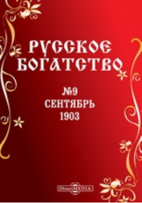 Русское богатство : Ежемесячный литературный и научный журнал: журнал. 1903. № 9, Сентябрь