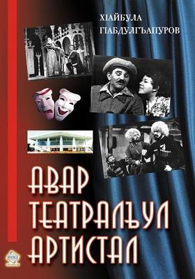 Авар театралъул артистал: научно-популярное издание