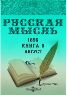Русская мысль. 1896. Книга 8, Август
