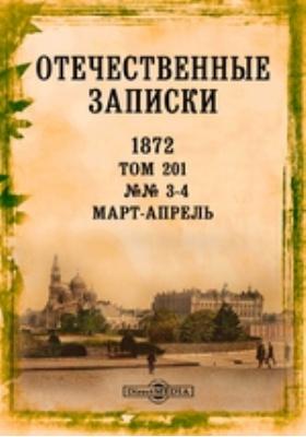 Отечественные записки. 1872. Т. 201, №№ 3-4, Март-апрель