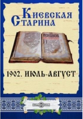 Киевская Старина: журнал. 1902. Июль-август