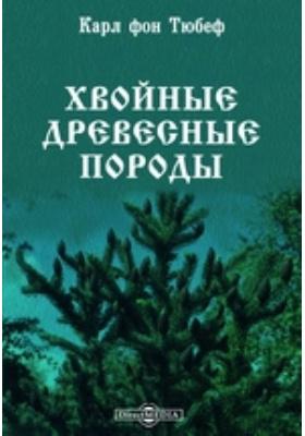 Хвойные древесные породы с более подробным обзором видов, зимующих в грунту в Средней Европе