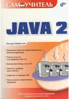 Самоучитель Java 2