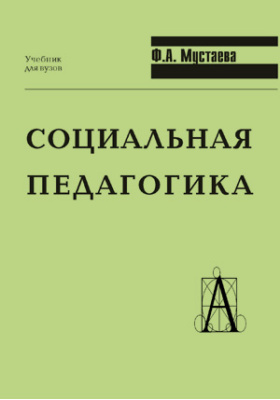 Социальная педагогика. Учебник для вузов