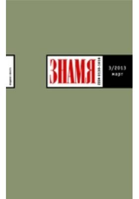 Знамя: журнал. 2013. № 3