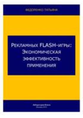 Рекламные FLASH-игры. Экономическая эффективность применения