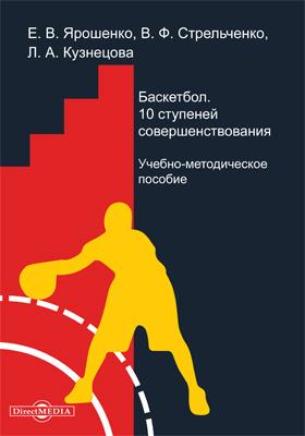 Баскетбол : 10 ступеней совершенствования: учебно-методическое пособие