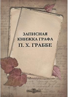 Записная книжка графа П. Х. Граббе: документально-художественная литература