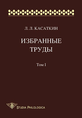Избранные труды. Т. 1
