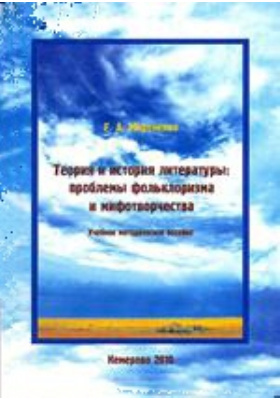 Теория и история литературы. Проблемы фольклоризма и мифотворчества: учебно-методическое пособие