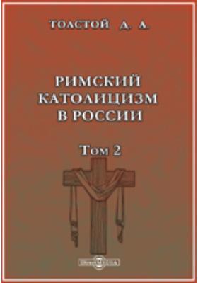 Римский католицизм в России. Т. 2