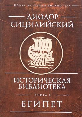Историческая библиотека: монография. Книга 1. Египет