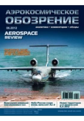 Аэрокосмическое обозрение = Aerospace review : аналитика, комментарии, обзоры: информационно-аналитический журнал. 2012. № 6(61)