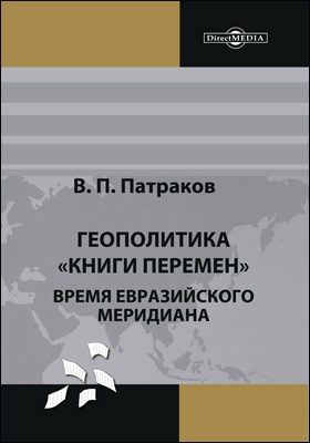 Геополитика «Книги перемен». Время Евразийского меридиана : иллюстрированное издание: альбом репродукций