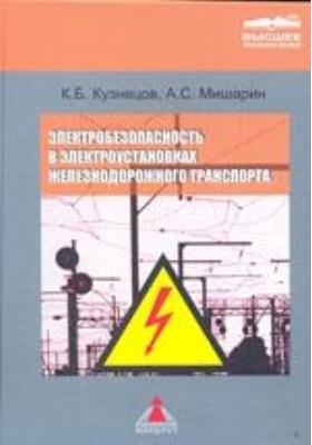 Электробезопасность в электроустановках железнодорожного транспорта: учебное пособие