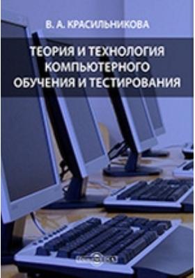 Теория и технологии компьютерного обучения и тестирования: монография