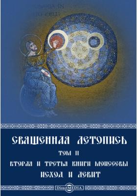 Священная летопись Исход и Левит: монография. Т. 2. Вторая и третья книги Моисеевы