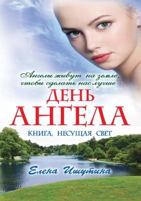 День ангела: литературно-художественное издание