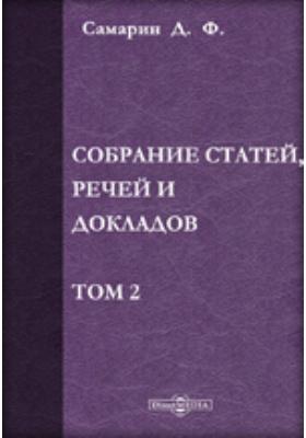 Собрание статей, речей и докладов. Т. 2